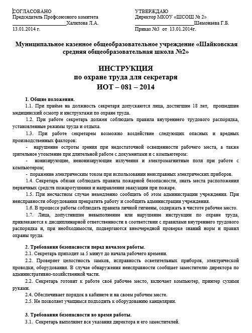 dolzhnostnaya-instrukciya-sekretarya-referenta002