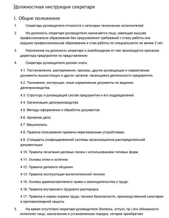 dolzhnostnaya-instrukciya-sekretarya001