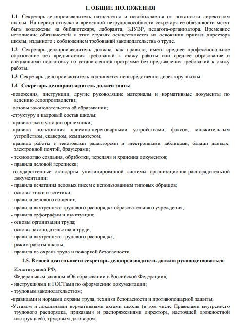 dolzhnostnaya-instrukciya-sekretarya002