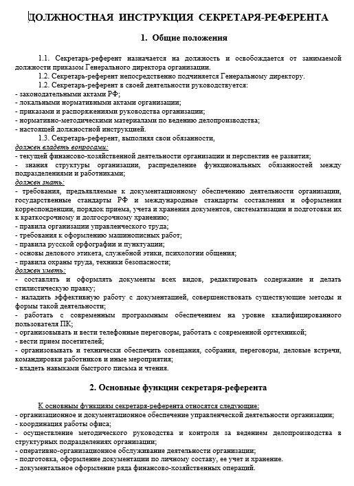 dolzhnostnaya-instrukciya-sekretarya003