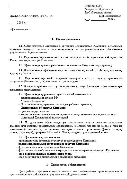 dolzhnostnaya-instrukciya-sekretarya004