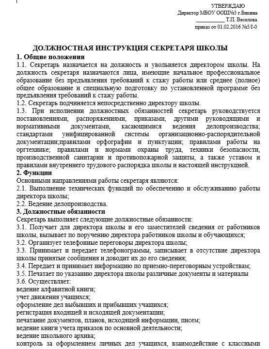 dolzhnostnaya-instrukciya-sekretarya005