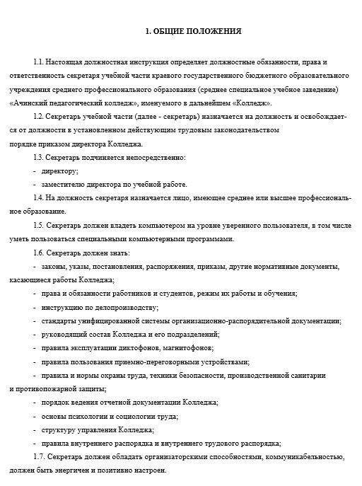 dolzhnostnaya-instrukciya-sekretarya006