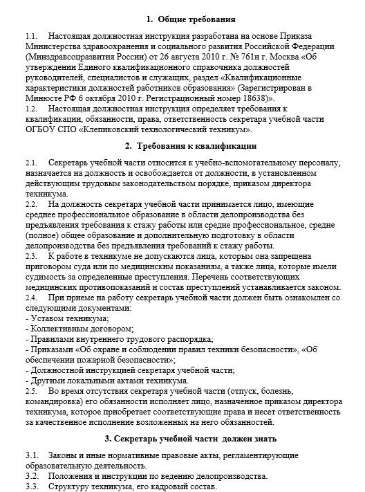 dolzhnostnaya-instrukciya-sekretarya007
