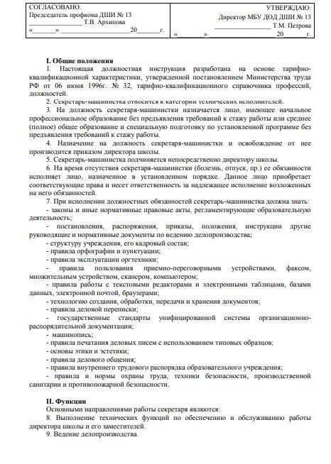 dolzhnostnaya-instrukciya-sekretarya008