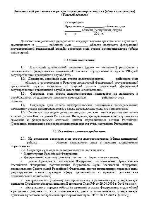 dolzhnostnaya-instrukciya-sekretarya009