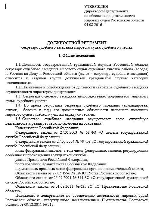 dolzhnostnaya-instrukciya-sekretarya010