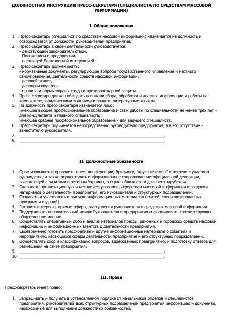 dolzhnostnaya-instrukciya-sekretarya011