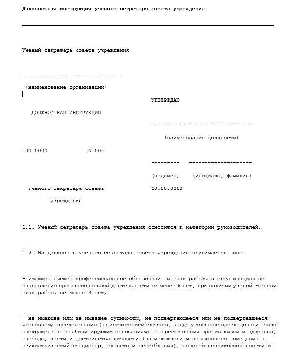 dolzhnostnaya-instrukciya-sekretarya012