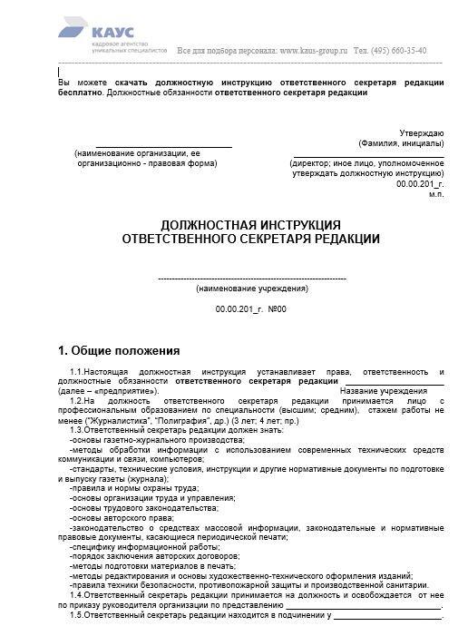 dolzhnostnaya-instrukciya-sekretarya013