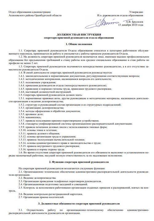 dolzhnostnaya-instrukciya-sekretarya014