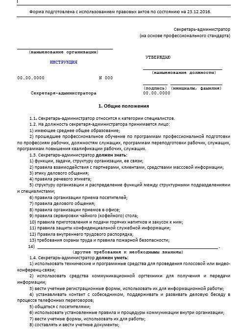 dolzhnostnaya-instrukciya-sekretarya015