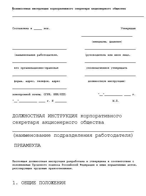 dolzhnostnaya-instrukciya-sekretarya016