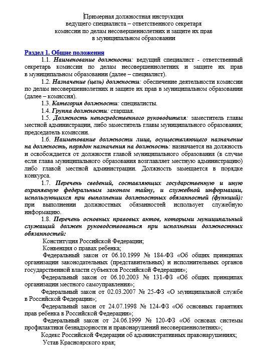 dolzhnostnaya-instrukciya-sekretarya017