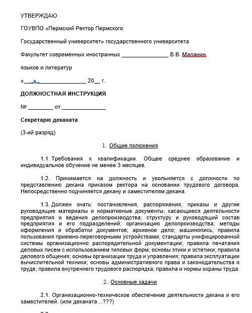 dolzhnostnaya-instrukciya-sekretarya019