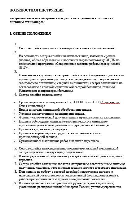 dolzhnostnaya-instrukciya-sestry-hozyajki001