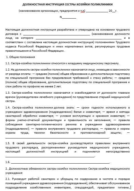 dolzhnostnaya-instrukciya-sestry-hozyajki002