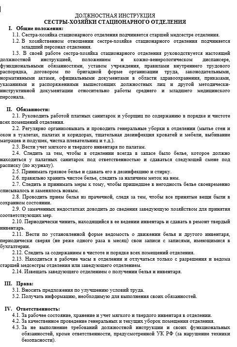 dolzhnostnaya-instrukciya-sestry-hozyajki003