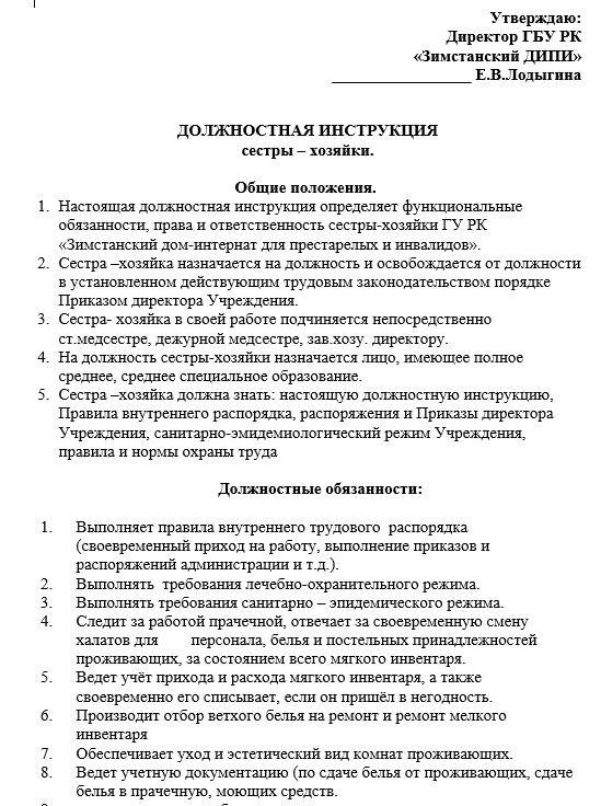 dolzhnostnaya-instrukciya-sestry-hozyajki004