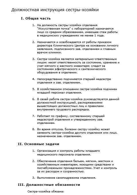 dolzhnostnaya-instrukciya-sestry-hozyajki005
