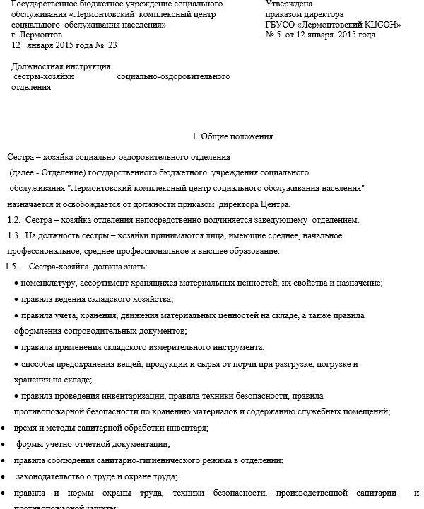 dolzhnostnaya-instrukciya-sestry-hozyajki006