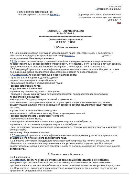 dolzhnostnaya-instrukciya-shef-povara001