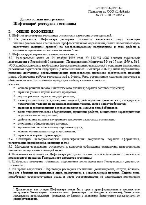 dolzhnostnaya-instrukciya-shef-povara002