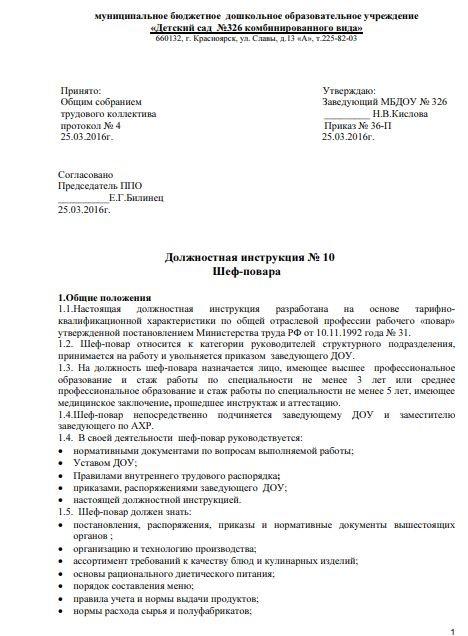 dolzhnostnaya-instrukciya-shef-povara003