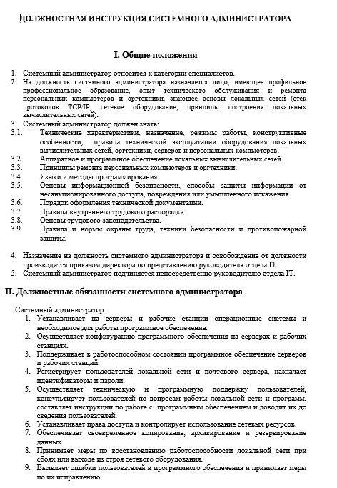 dolzhnostnaya-instrukciya-sistemnogo-administratora001