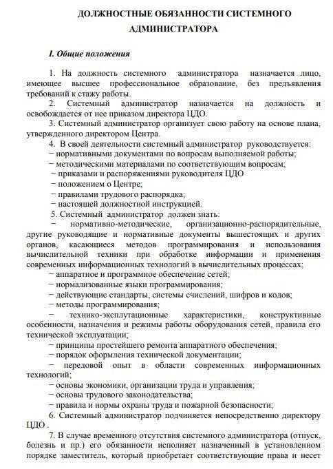 dolzhnostnaya-instrukciya-sistemnogo-administratora002
