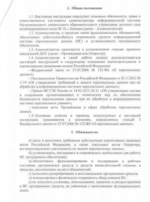 dolzhnostnaya-instrukciya-sistemnogo-administratora003