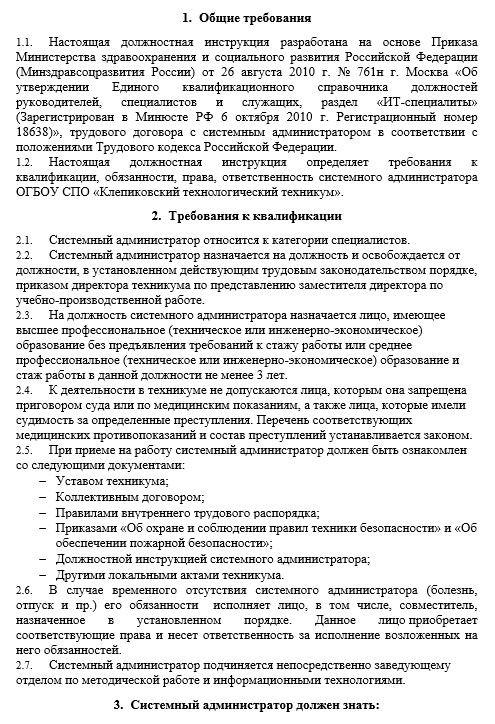 dolzhnostnaya-instrukciya-sistemnogo-administratora004