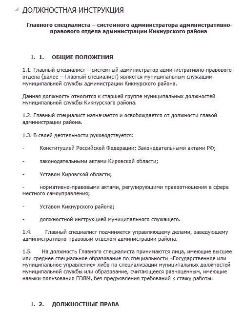 dolzhnostnaya-instrukciya-sistemnogo-administratora006