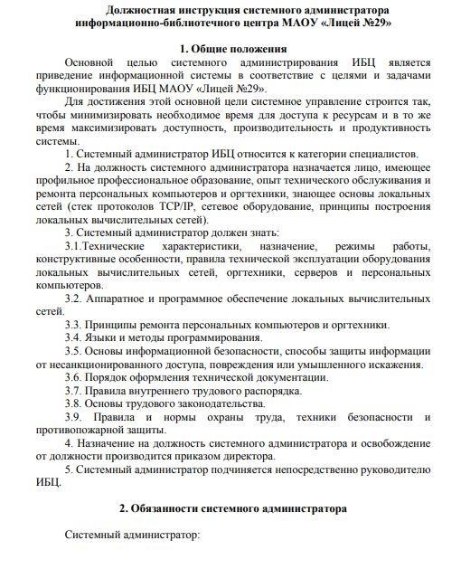 dolzhnostnaya-instrukciya-sistemnogo-administratora007