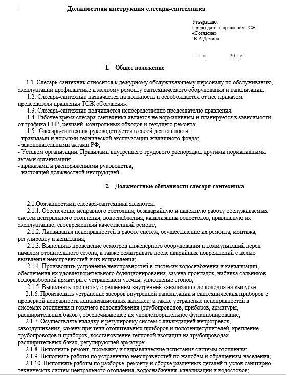 dolzhnostnaya-instrukciya-slesarya-santekhnika001