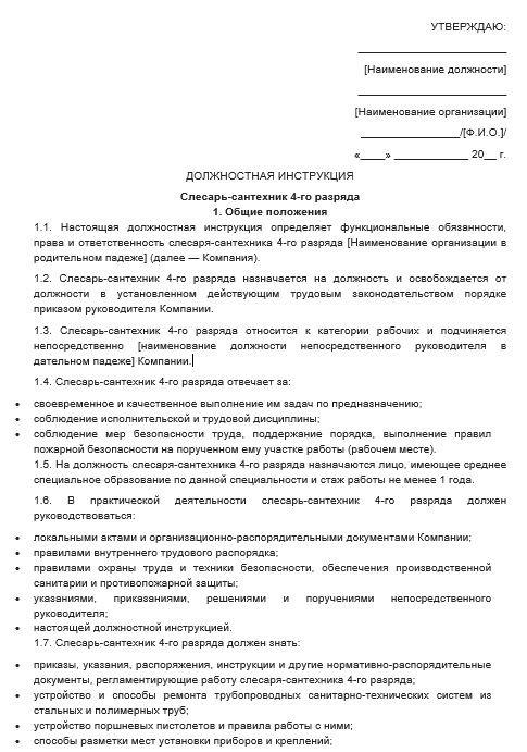 dolzhnostnaya-instrukciya-slesarya-santekhnika003