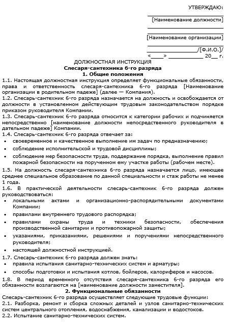 dolzhnostnaya-instrukciya-slesarya-santekhnika005