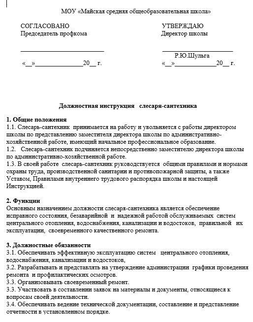 dolzhnostnaya-instrukciya-slesarya-santekhnika006