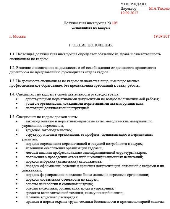dolzhnostnaya-instrukciya-specialista-po-kadram001
