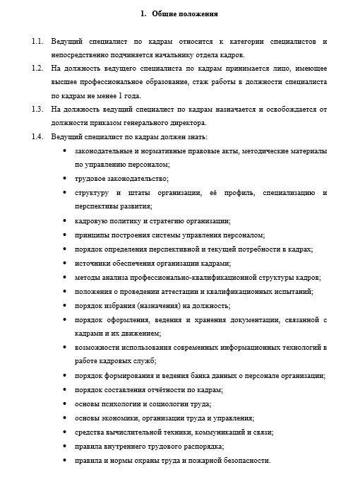 dolzhnostnaya-instrukciya-specialista-po-kadram002
