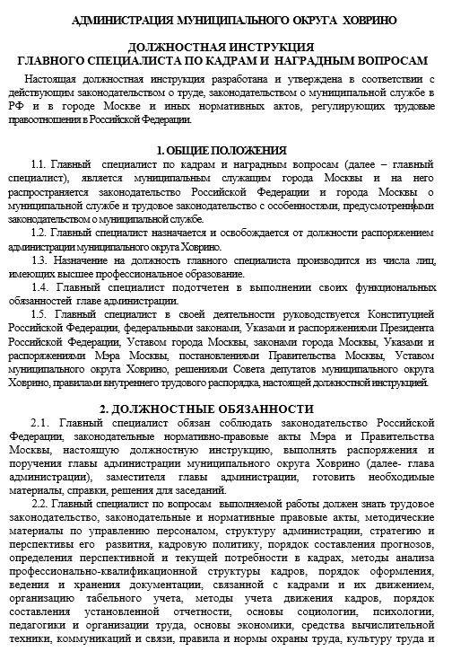 dolzhnostnaya-instrukciya-specialista-po-kadram003