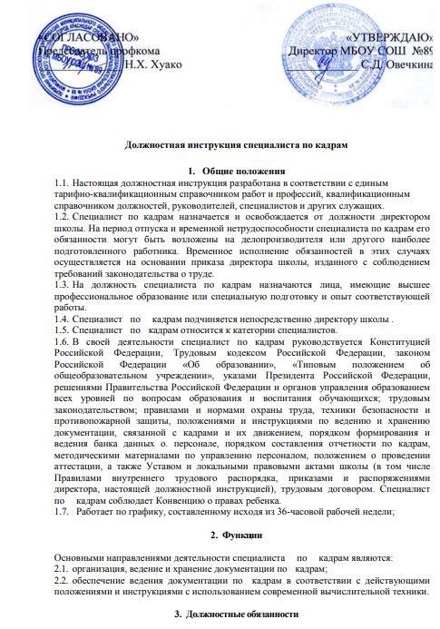 dolzhnostnaya-instrukciya-specialista-po-kadram004