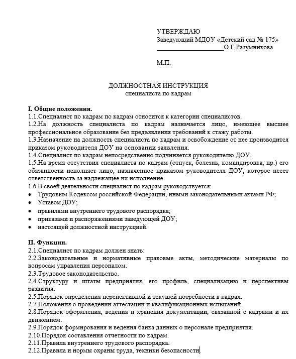 dolzhnostnaya-instrukciya-specialista-po-kadram005