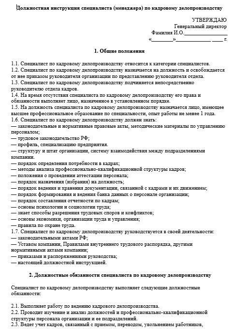 dolzhnostnaya-instrukciya-specialista-po-kadram006