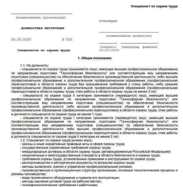 dolzhnostnaya-instrukciya-specialista-po-ohrane-truda001