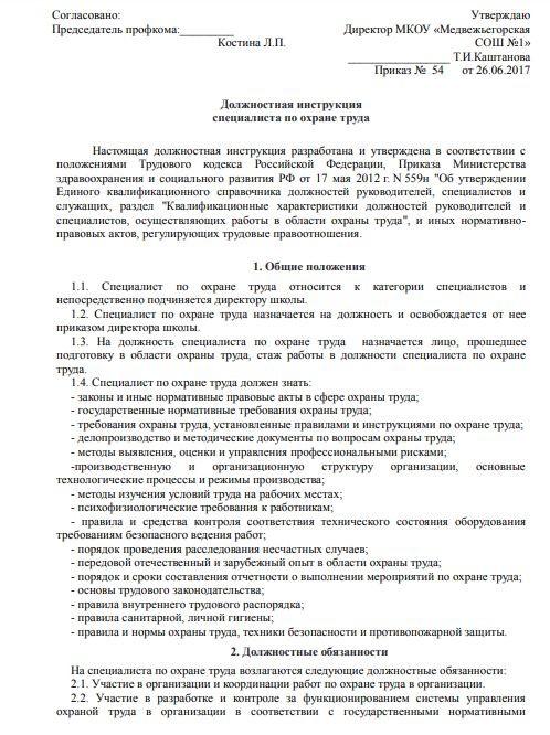 dolzhnostnaya-instrukciya-specialista-po-ohrane-truda002