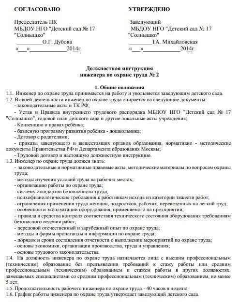 dolzhnostnaya-instrukciya-specialista-po-ohrane-truda003