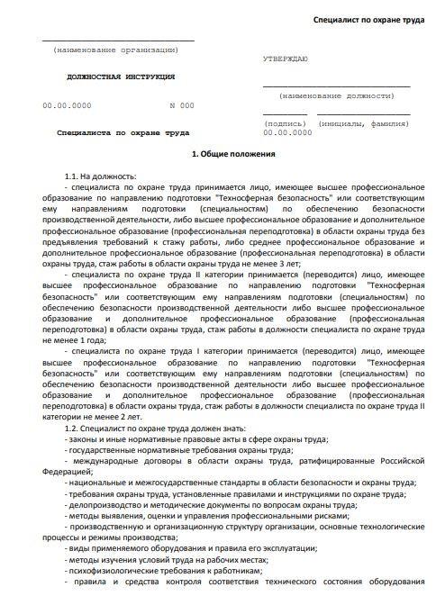 dolzhnostnaya-instrukciya-specialista-po-ohrane-truda004