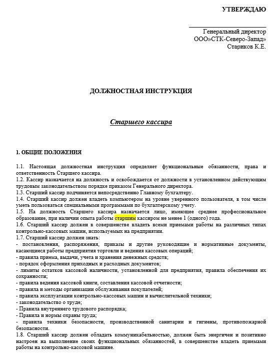 dolzhnostnaya-instrukciya-starshego-kassira001