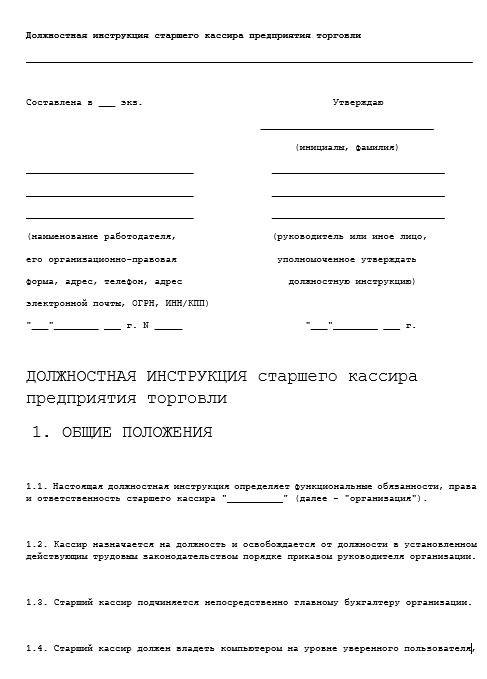 dolzhnostnaya-instrukciya-starshego-kassira002